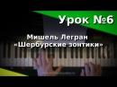 Урок 6 М Легран Шербурские зонтики Курс Любительское музицирование