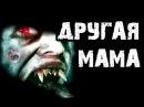 Страшные истории на ночь - Другая мама