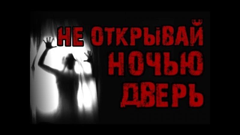 Страшные истории на ночь - Открой мне дверь