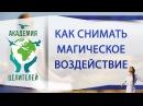 Как снимать магическое воздействие Николай Пейчев Академия Целителей