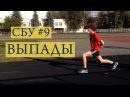 Выпады - 9 - Специальные беговые упражнения - СБУ - Running techique drills - form drills