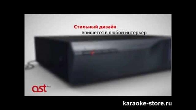 караоке AST-50
