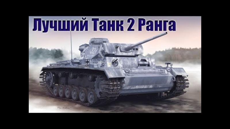 Лучший Танк 2 Ранга, PzKpfw III Ausf L. War Thunder Tanks