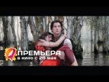 Вне времени (2015) HD трейлер | премьера 28 мая