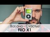 Обзор аудиоплеера FiiO X1
