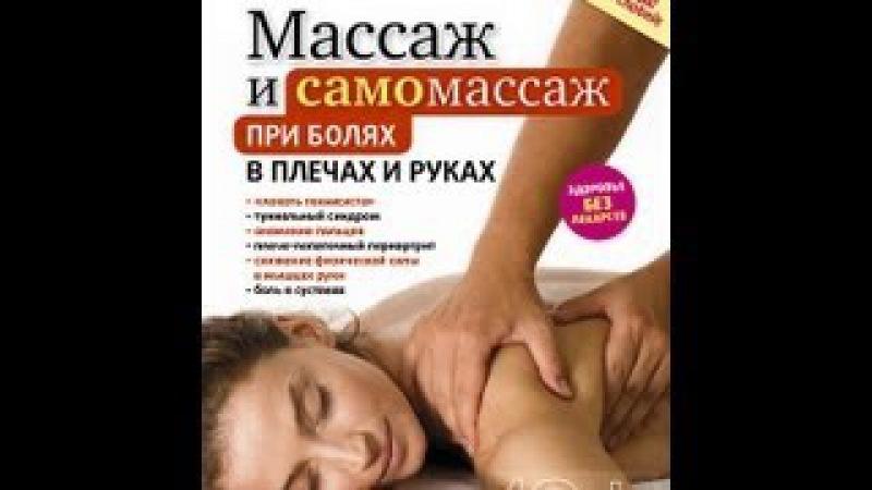 БОЛИ В ПЛЕЧАХ И РУКАХ - КАК БОРОТЬСЯ? Эффективные приемы массажа и самомассажа.