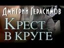 Дмитрий Герасимов. Крест в круге 6