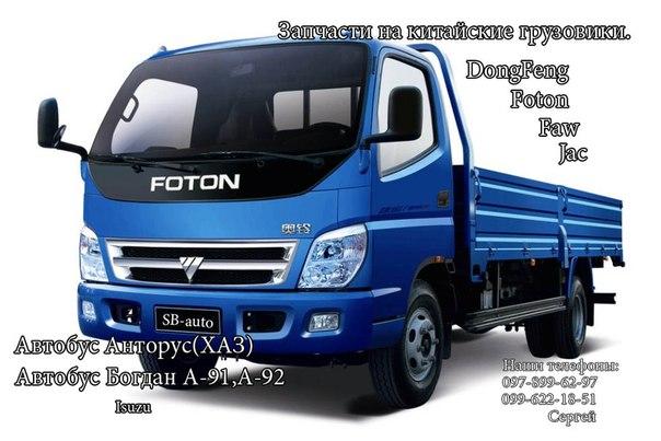 Запчасти к грузовикам Foton