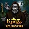 КняZz новый альбом (2015)