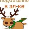 Подслушано в эл-ке Москва Клин✌️