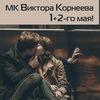 MK фотографа Виктора Корнеева в Полтаве