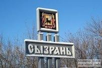 31 декабря 2014 - Зимняя Сызрань в районе Кузнецкого парка