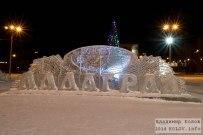 30 декабря 2014 - Фигуры изо льда ЛАДАГРАД в Тольятти