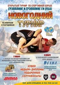 Новогодний турнир по грэпплингу(FILA)
