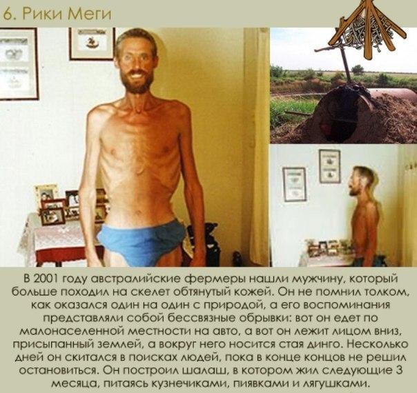 10 чудом выживших людей и