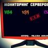 мониторинг серверов css v34 v84 сs 1.6 [ИТД]