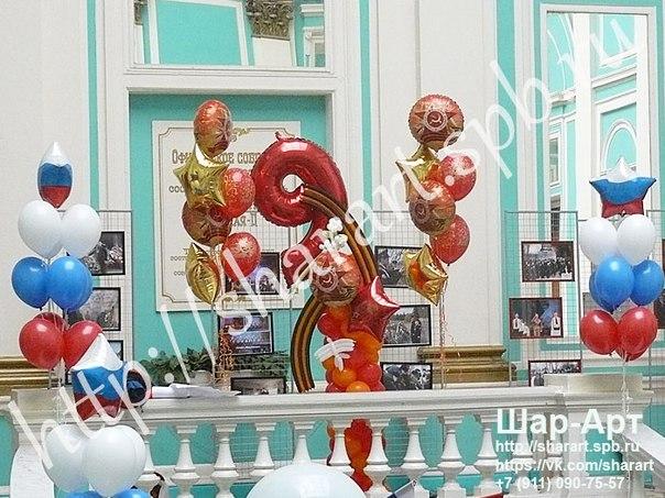 Оформление воздушными шарами на 9 мая