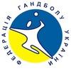 Федерації гандболу України