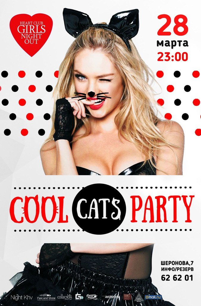 Афиша Хабаровск 28 МАРТА / COOL CATS PARTY / HEART CLUB