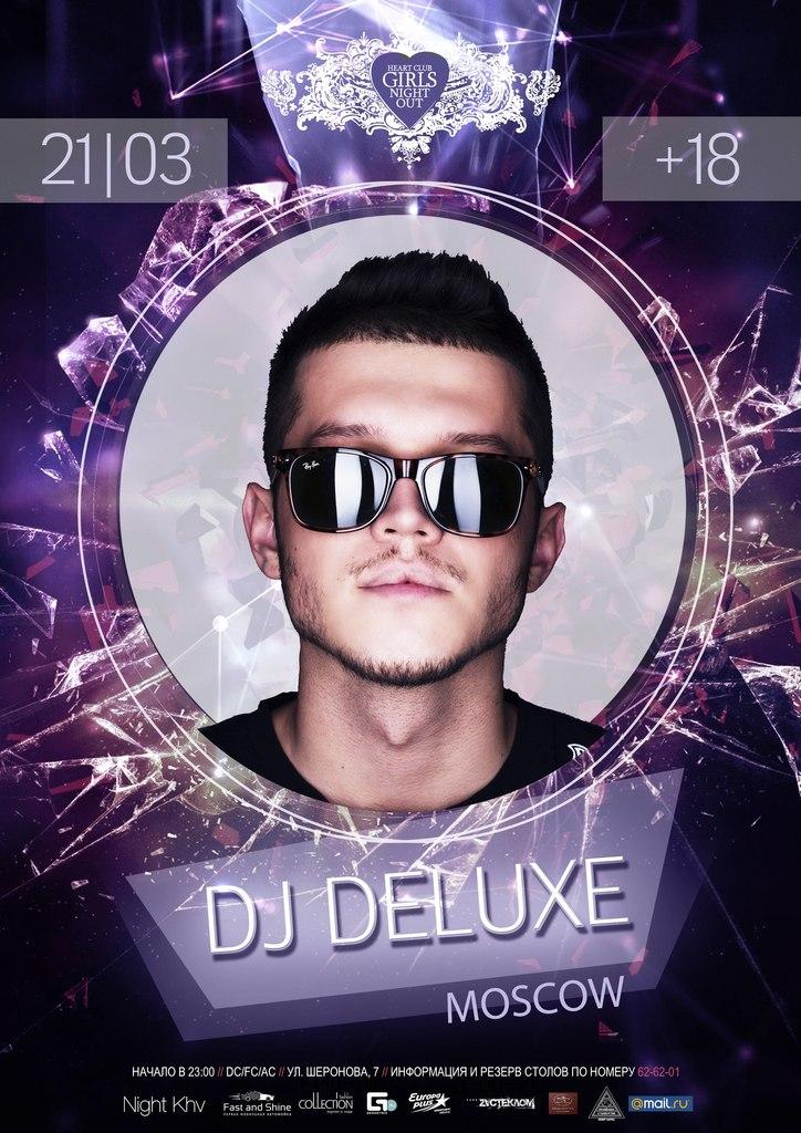 Афиша Хабаровск 21 марта. DJ Deluxe (Москва). Heart Club