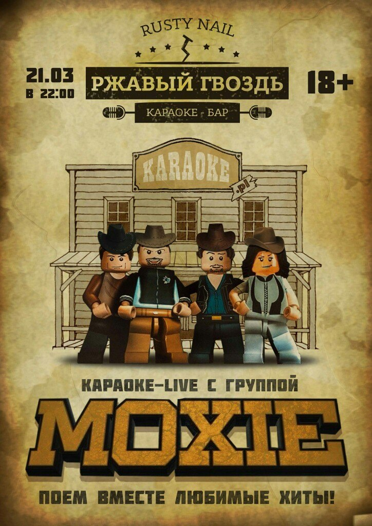 Афиша Хабаровск 21 марта / Karaoke-live с группой Moxie / Ржав