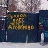 Вернём Говоровский лес жителям Солнцево