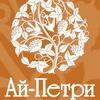 Ресторан Ай-Петри