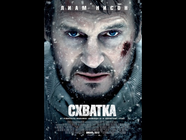 Схватка. Русский трейлер '2012'. HD