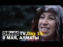 DRedd TV 9 Мая, День Победы!