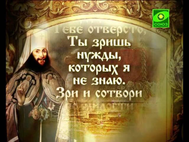 Ежедневная молитва свт. Филарета Московского
