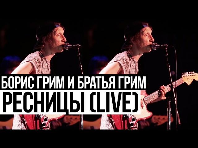 Борис Грим и Братья Грим - Ресницы (MusicSnake Live Sessions)
