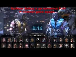 Mortal Kombat X - все Фаталити с меню выбора бойца и без лишнего текста) 1 из 2. Fatality