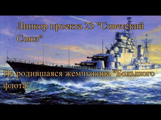 Линкор проекта 23 Советский Союз - Не родившаяся жемчужина Большого флота