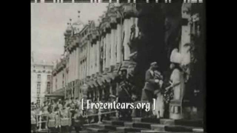 Марш Лейб Гвардии Преображенского полка отрывок кинохроники Е И В Государь Император Николай II
