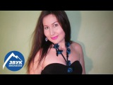 Амирина - Играй, гармонь! (HD)