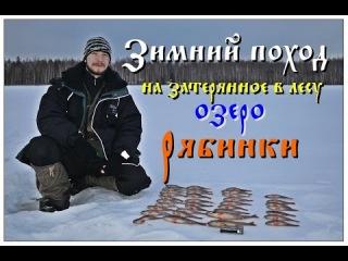 Зимний поход на затерянное в лесу озеро Рябинки (Full HD)