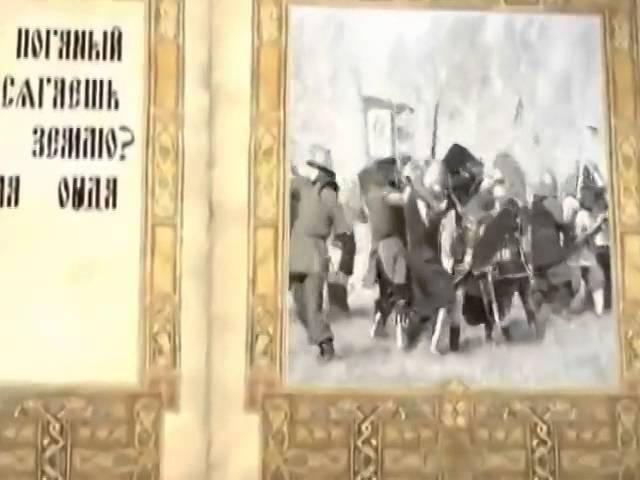 Куликовская битва мнение В В Путина о Новой Хронологии Фоменка А Т