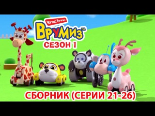 Мультфильмы для антисталкеров - Врумиз - Все серии (21-26)