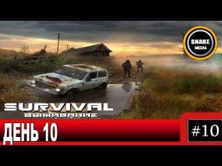 Survival (Выживание) Вк - День 10 |Нашел себе друга|
