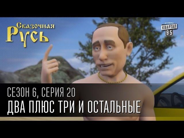 Сказочная Русь, 6 сезон, серия 20 | Два плюс три и остальные | Лето, Путин, Порошенко ...