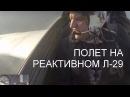 Полет на реактивном самолете Л29. Как это для пассажира