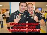 Отзыв о СК Минотавр от мастера спорта международного класса по боксу, Яна Судиловского