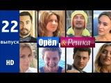 Орёл и Решка - 22 ВЫПУСКСТАМБУЛ/ Сезон 2 серия 7 HD