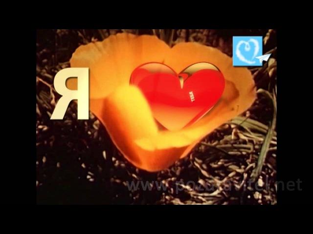 Красивая видео открытка Признание в люви для женщины или девушки.