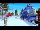 Веселые паровозики из Чаггингтона: Зимнее приключение (2 Сезон/Серия 53) - мультфи ...