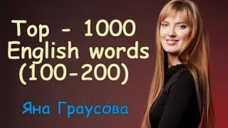 TOP 1000 English words. ТОП 1000 АНГЛИЙСКИХ СЛОВ (100-200 words)
