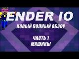 Ender IO 2 - Полный Обзор - Ч.1 - Моды на Minecraft 1.7.10
