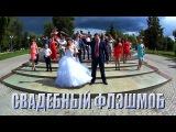 Свадебный Флэшмоб в Кургане Евгения и Ольги Панченко. Wedding. Kurgan.