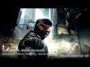 Hans Zimmer - Epilogue Main Theme - Crysis 2 Soundtrack Epic Dramatic