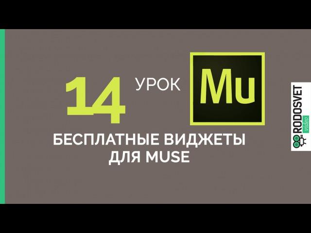 Adobe Muse Уроки   14. Бесплатные виджеты для Adobe Muse